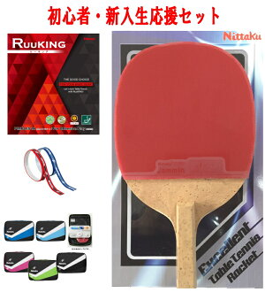 Nettag Nittaku freshman cheer set table tennis racket (pen) for all-round beginner who for table tennis equipment