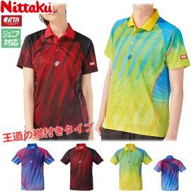 ニッタク Nittaku 卓球ユニフォーム サイディングシャツ ゲームシャツ 男女兼用 メンズ レディース ジュニアサイズ対応 NW-2194