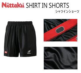 ニッタク(Nittaku) シャツインショーツ NW-2504 男女兼用 卓球ゲームパンツ ショーツ 卓球用品