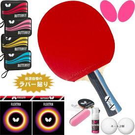 バタフライ 新入生応援セット初心者向け エクスター5 卓球ラケットセット オールラウンド用 BUTTERFLY