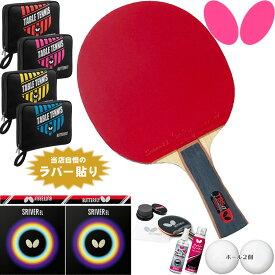 バタフライ 新入生応援セット初心者〜中級者向け TB5α 卓球ラケットセット オールラウンド用