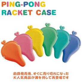 ピンポンラケットケース 卓球ラケットケース 1230400