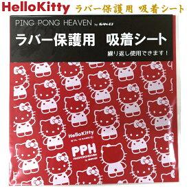 【限定品】HelloKitty×PPHコラボ ハローキティ ラバー保護用吸着シート パターンA 1枚入 卓球ラバー保護シート 01125 三英 PINGPONGHEAVEN サンリオ