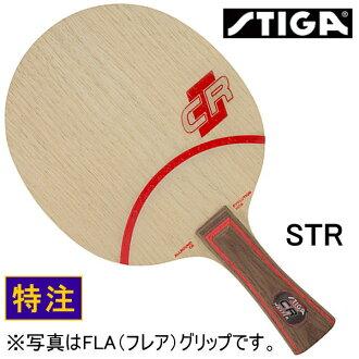(Stig) STIGA 全面进化 CR 路 STR 4008-5 乒乓球拍直
