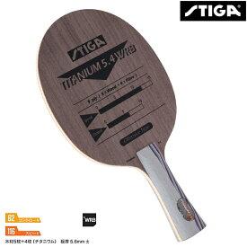 スティガ 卓球ラケット チタニウム 5.4 WRB シェークハンド (フレア/FLA ストレート/STR アナトミック/ANA) STIGA 1020