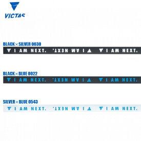 【あす楽】VICTAS SIDE TAPE I AM NEXT サイドテープ 044156 卓球 メンテナンス ヴィクタス