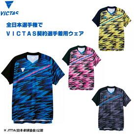 VICTAS ヴィクタス 卓球ユニフォーム V-GS902 メンズ レディース 031476