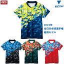 VICTAS ヴィクタス V-GS220 卓球ユニフォーム 2021年全日本選手権モデル ゲームシャツ メンズ レディース 512101