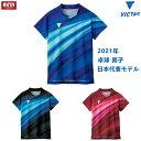 【一部予約】VICTAS ヴィクタス V-OGS235 卓球ユニフォーム 男子 2021 日本代表モデル ゲームシャツ メンズ レディー…
