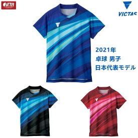 【予約/9月上旬発売】VICTAS ヴィクタス V-OGS235 卓球ユニフォーム 男子 2021 日本代表モデル ゲームシャツ メンズ レディース 512111