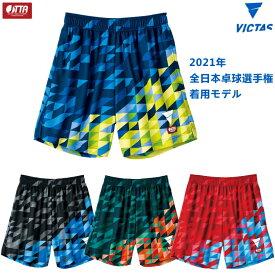 【予約/2月上旬発売】VICTAS ヴィクタス V-GP221 卓球ゲームパンツ 2021年全日本選手権モデル ユニフォーム 522101