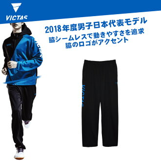 VICTAS V-NJP057 jersey long underwear 033155 table tennis wear man and woman combined use ヴィクタス