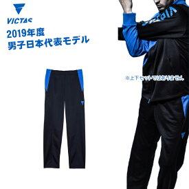 VICTAS ヴィクタス V-NJP906 卓球ジャージパンツ メンズ レディース 033162