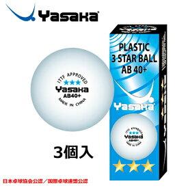 ヤサカ 卓球ボール プラ3スターボールAB40+ 3個入 公認球 A-60