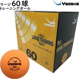 ヤサカ yasaka プララージトレーニングボール 5ダース(60球)入 卓球ラージボール A-91