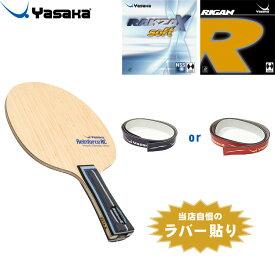 ヤサカ 卓球ラケット 初心者〜中級者へのステップアップセット