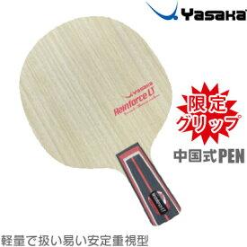 【限定グリップ 中国式ペン】ヤサカ yasaka リーンフォースLT 卓球ラケット ペン TG-116