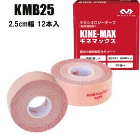 マクダビッド キネマックス 2.5cm 1箱(12本入) KMB25 キネシオテープ
