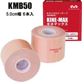 マクダビッド キネマックス 5.0cm 1箱 (6巻入) キネシオロジーテープ KMB50