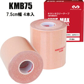 マクダビッド キネマックス 7.5cm 1箱(4本入) KMB75 キネシオテープ