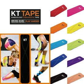 KT TAPE パウチタイプ 5枚入り ケーティーテープ KTテープ KTP780 テーピング キネシオロジー スポーツ