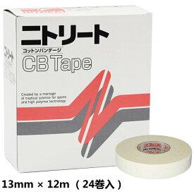 ニトリート テーピング 非伸縮 コットンバンテージ CBテープ 13mm×12m 1箱(24巻入) モルテン molten CB-13
