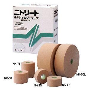 【あす楽】キネシオテープ 伸縮・汎用タイプ (75mm×5m)×4巻箱入 ニトリート キネシオロジーテープ NK-75 テーピング
