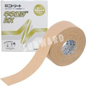 【あす楽】日本製キネシオテープ 撥水・ 伸縮タイプ (25mm×5m)×12巻箱入 ニトリート キネロジEX NKEX-25 キネシオロジーテープ