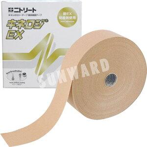 【あす楽】日本製キネシオテープ 撥水・ 伸縮タイプ (50.0mm×31.5m)×1巻箱入 業務用 ニトリート キネロジEX NKEX-50L テーピング キネシオロジーテープ