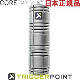 日本正規品 トリガーポイント コアフォームローラー 04423