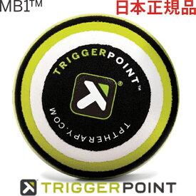 日本正規品 トリガーポイント MB1 マッサージボール 6.5cm 04420