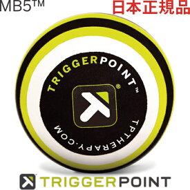 【日本正規品】トリガーポイント MB5 マッサージボール 12cm 04422 トレーニング