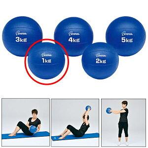 トーエイライト TOEILIGHT メディシンボール1kg H-7180 フィットネス エクササイズ ウエイトトレーニング