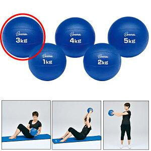 トーエイライト TOEILIGHT メディシンボール3kg H-7182 フィットネス エクササイズ ウエイトトレーニング