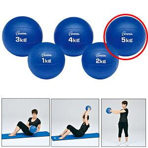 トーエイライト TOEILIGHT メディシンボール5kg H-7184 フィットネス エクササイズ ウエイトトレーニング