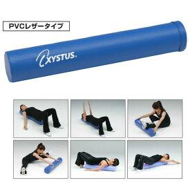 ストレッチローラーPS900 PVCレザータイプ トーエイライト H-7395 フィットネス・リハビリ用品