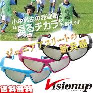 VisionupAthleteビジョナップ・アスリート