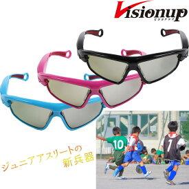 ビジョナップ・レディース/ジュニア 動体視力トレーニング メガネ VJ11-AF Visionup Junior