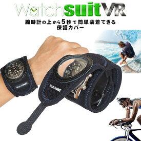 ウォッチスーツ VR 腕時計の保護カバー Watch suit vr