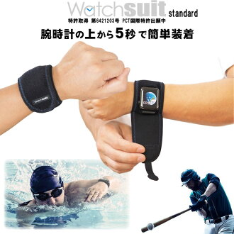 Protective cover Watch suit standard of the watch suit standard watch