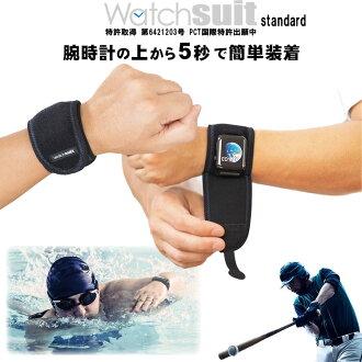 表西服標準手錶的保護罩Watch suit standard