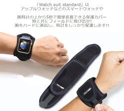 腕時計カバー