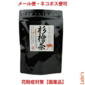 【杉檜茶】 5g×15包ティーバック入り 【中郷屋】「杉茶・檜茶配合!」(国産品)【メール便・ネコポス便可】(2個まで)【10P03Dec16】