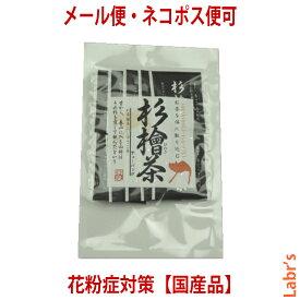 【杉檜茶】 2g×10包ティーバック入り 【中郷屋】「杉花粉・檜花粉対策に!」(無農薬国産品)【メール便可】(3個まで)【ネコポス便可】(4個まで)【10P03Dec16】