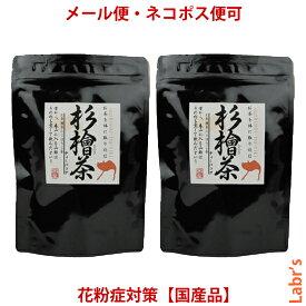 【杉檜茶(2個セット)】 5g×15包ティーバック入り(2個セット) 【中郷屋】「杉茶・檜茶配合!」(国産品)【メール便・ネコポス便可!】(2個入1セットまで)【10P03Dec16】