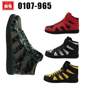 寅壱 安全靴 スニーカー 0107-965 TORAICHI ハイカットTORAICHI安全靴 / 安全靴 スニーカー / 作業用安全靴 安全スニーカー