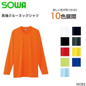 作業服・作業着・ワークユニフォーム長袖Tシャツ 桑和 SOWA 50382ポリエステル100%メンズ