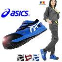 アシックス(asics) FCP102 安全靴 スニーカー JSAA規格A種 全3色 22.5cm-30cm
