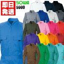 つなぎ作業服・作業着 綿100%素材のツナギ服 メンズ&レディース対応サイズ