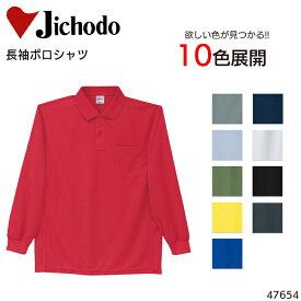 長袖ポロシャツ メンズ レディース 男女兼用 おしゃれ ユニフォーム 作業服 SS-5L 47654